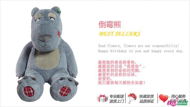 倒霉熊—快送鲜花网|布娃娃|生日礼品|异地送礼品|网上订购送异地女友礼物