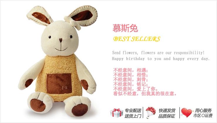 慕斯兔—快送鲜花网 异地送礼物 订购毛绒玩具 兔子玩偶 网上订购卡通玩偶