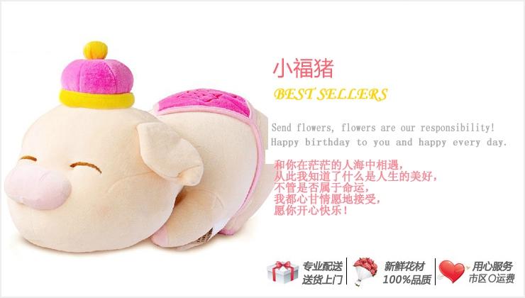 小福猪—快送鲜花网|异地送礼物|礼品快递|情人节礼品|网上订购情人节礼物