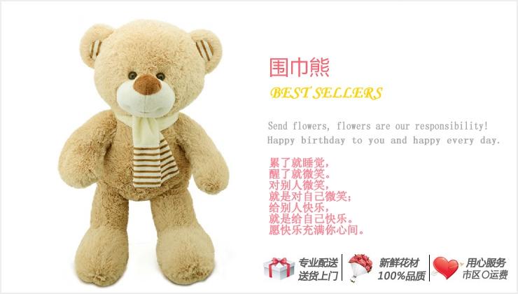 围巾熊—快送鲜花网|异地送礼物|情人节礼物|毛绒玩具|网上订购情人节礼物