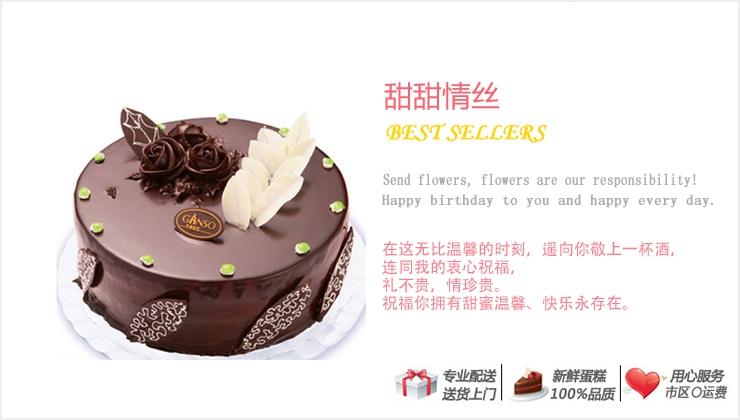 甜甜情丝—快送蛋糕网|阳江市预定蛋糕|阳春市预定蛋糕|清远市预定蛋糕|英德市预定蛋糕