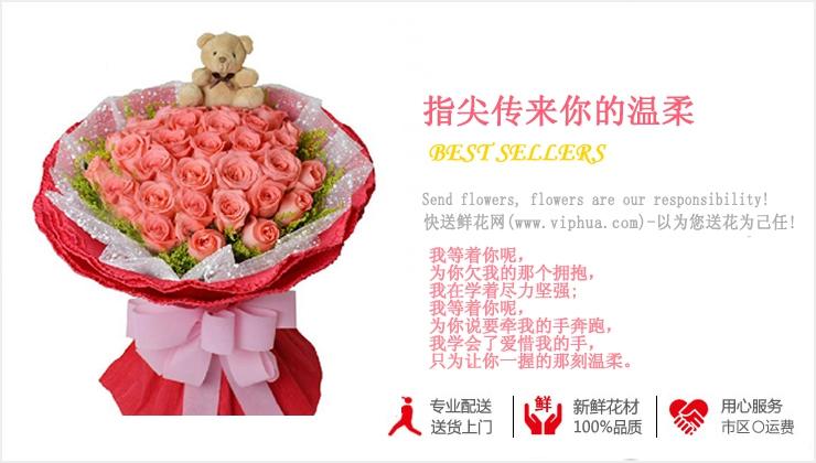 指尖传来你的温柔—快送鲜花网|情人节鲜花预定|节日鲜花|生日鲜花|网上订鲜花