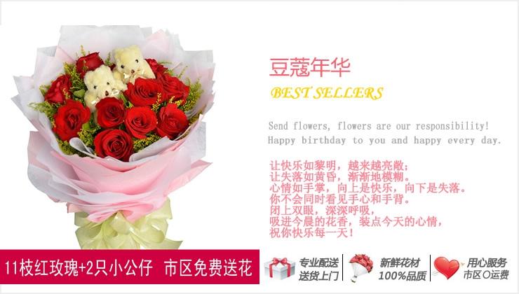 豆蔻年华—快送鲜花网|送玫瑰|石家庄鲜花店|网上订花