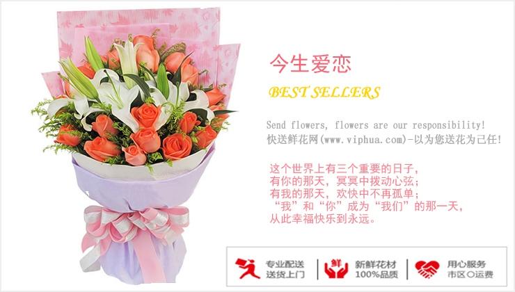 今生爱恋—快送鲜花网 母亲节鲜花速递 送女友鲜花 同城快递鲜花 网上订鲜花 节日鲜花