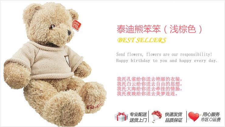 泰迪熊笨笨—快送鲜花网 毛绒玩具 异地送生日礼物 网上买卡通娃娃 女友生日送什么好