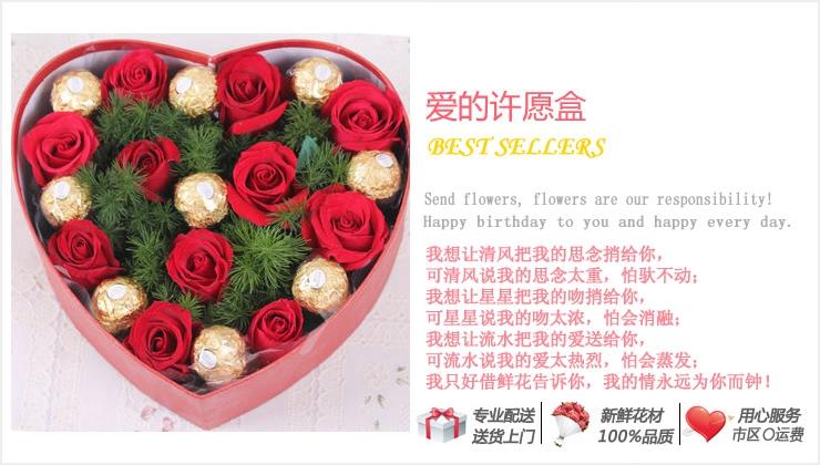 爱的许愿盒—快送鲜花网 太原鲜花店 大同市订花 阳泉网上订花 给异地女友送花