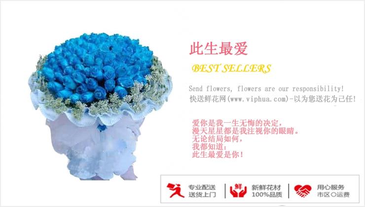 此生最爱—快送鲜花网|送鲜花|网上送花|订购鲜花|异地如何给女友购买鲜花