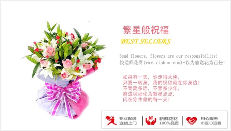 繁星般祝福—快送鲜花网 常州送花 网上订花 鲜花预定 给常州的女友怎么送花