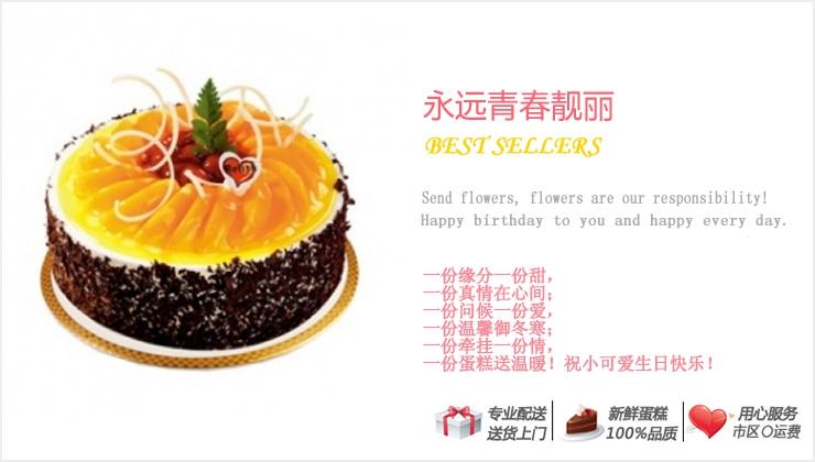 天伦之乐-快送鲜花网|城市预定蛋糕|网上订蛋糕|节日送蛋糕|县预定蛋糕